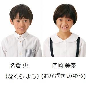 名倉、岡崎