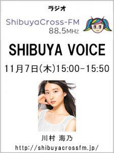 shibuyavoice