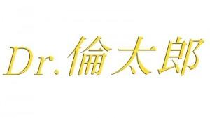 サイズ改 Dr.倫太郎ロゴ