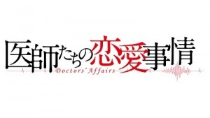 サイズ改 医師たちの恋愛事情ロゴ