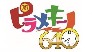 サイズ改 ピラメキーノ64