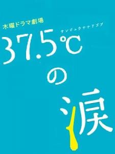 37.5℃の涙