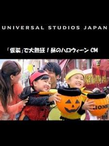 USJ 矢村2015CM