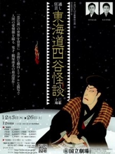 12月歌舞伎