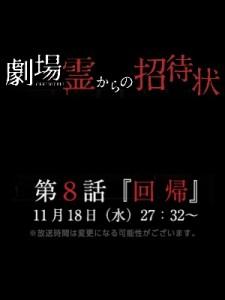 劇場霊8話