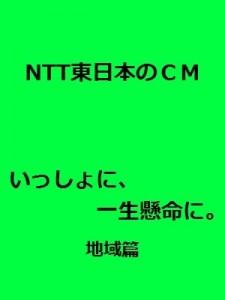 NTT東日本CM