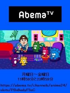 アメーバTV