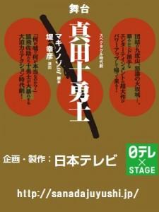 舞台「真田」