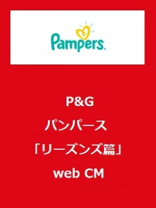パンパースCM