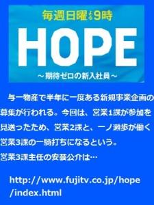 HOPE#5