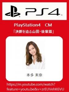 PS4_cm