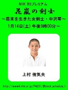 NHK_うえむら