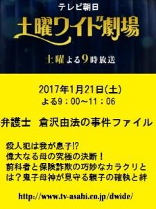 土曜ワイド劇場_弁護士