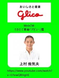 グリコ_webcm