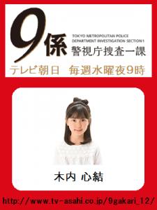 9係警視庁_木内