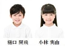平成物語_2人