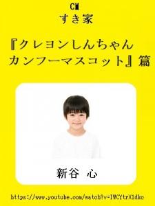 すき家_CM