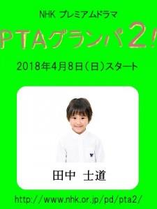 PTAグランパ_田中