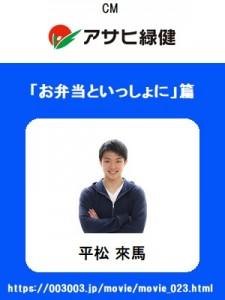 アサヒ緑健_平松