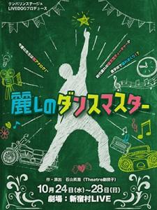ダンスマスター_表hp