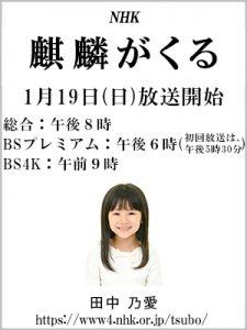 麒麟_乃愛
