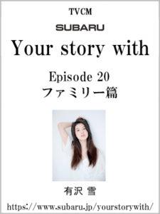 subaru-yuki