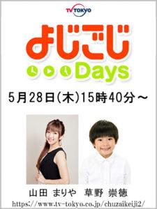 yojigoji5_28