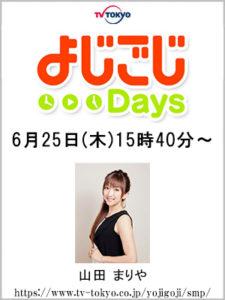 6.25_yoji