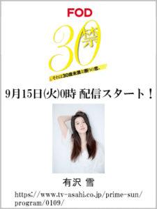30禁_出演