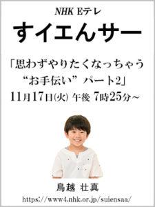 すイエんサー11.17