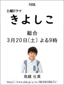 きよしこ3.20