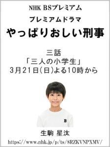 おしい刑事3